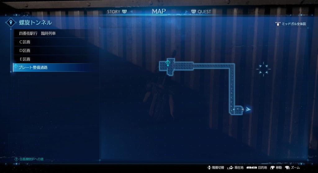 FF7リメイク『螺旋トンネル:プレート整備通路』