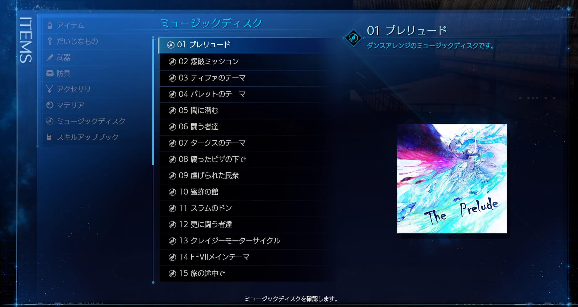 FF7リメイク『ミュージックディスク』の入手場所一覧