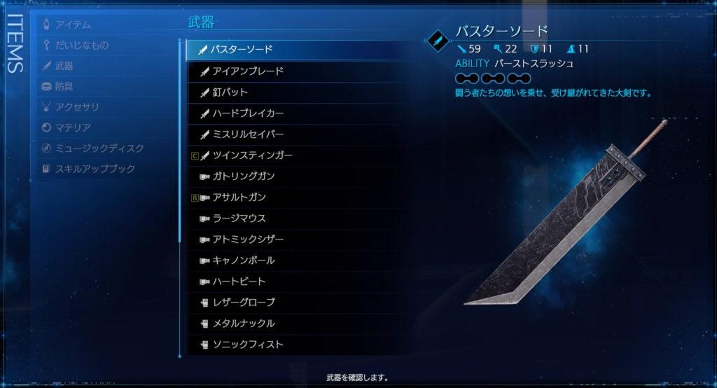 FF7リメイク『武器の入手場所一覧』