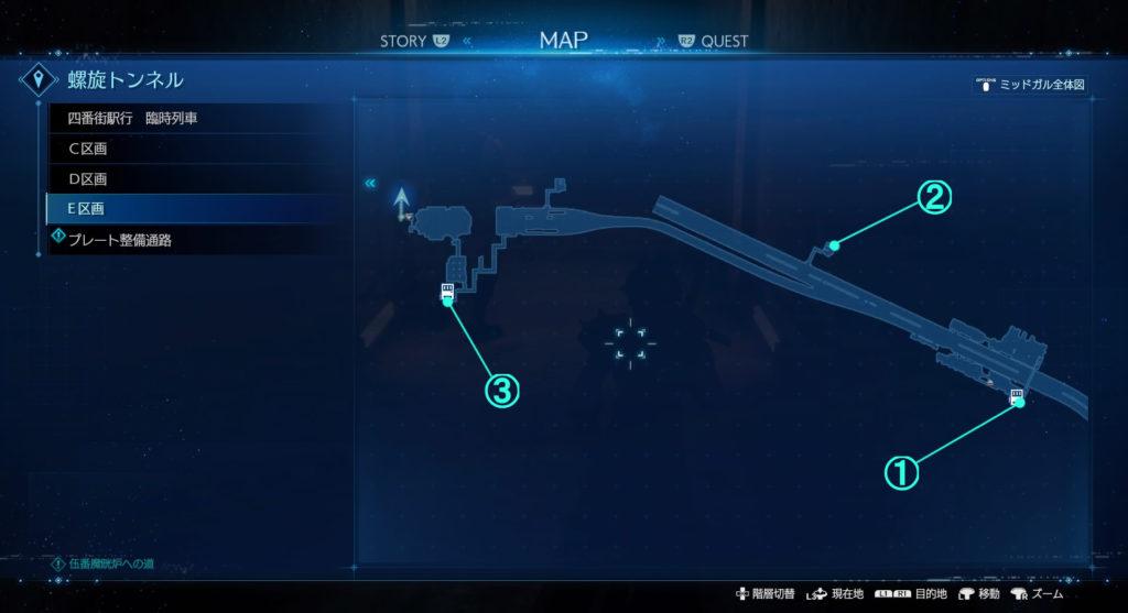 FF7リメイク『螺旋トンネル:E区画』