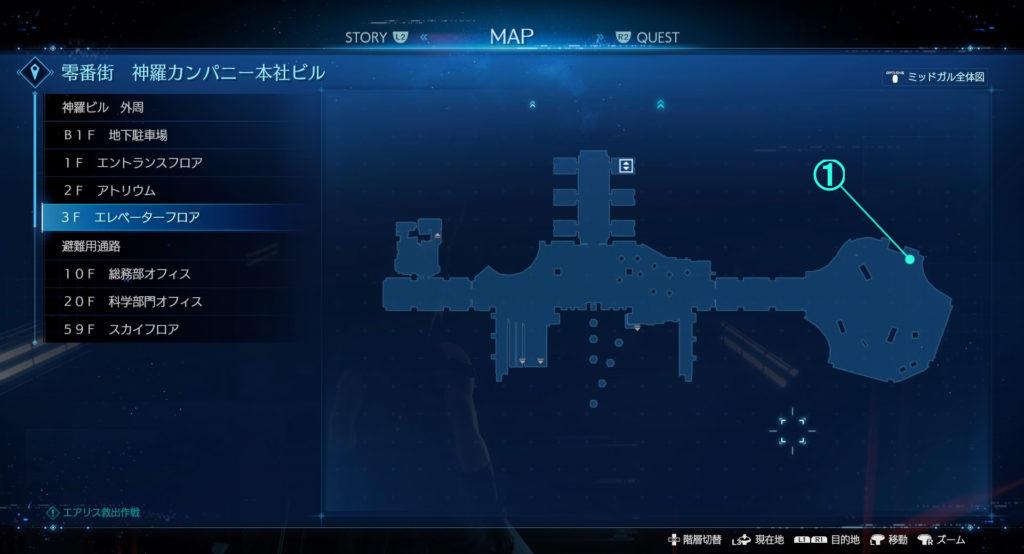 FF7リメイク『神羅カンパニー本社ビル:3F エレベーターフロア』