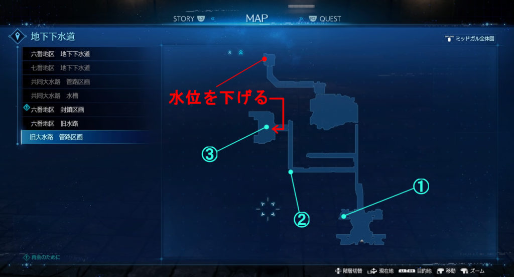 FF7リメイク『地下下水道:旧大水路 管路区画(チャプター14)』
