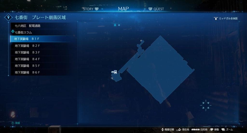FF7リメイク『神羅カンパニー地下実験場:B1F』