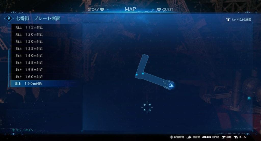 FF7リメイク『七番街 プレート断面:地上 190m付近』