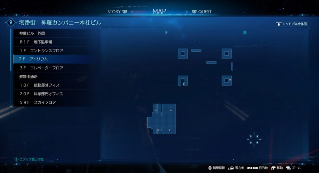 FF7リメイク『神羅カンパニー本社ビル:2F アトリウム』