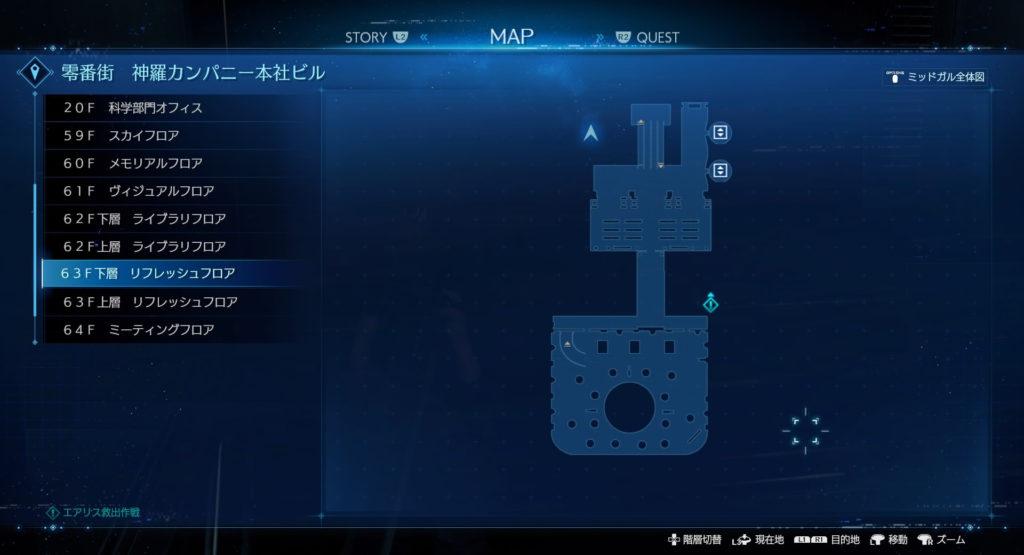 FF7リメイク『神羅カンパニー本社ビル:63F下層 リフレッシュフロア』