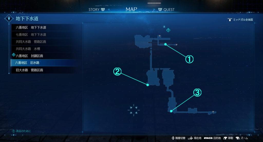 FF7リメイク『地下下水道:六番地区 旧水路(チャプター14)』