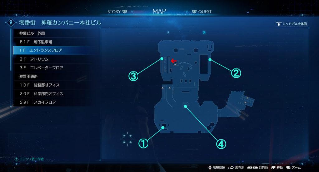 FF7リメイク『神羅カンパニー本社ビル:1F エントランスフロア』
