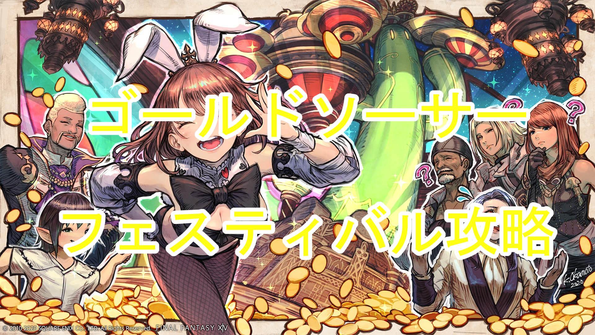 ゴールドソーサーフェスティバル【FF14】