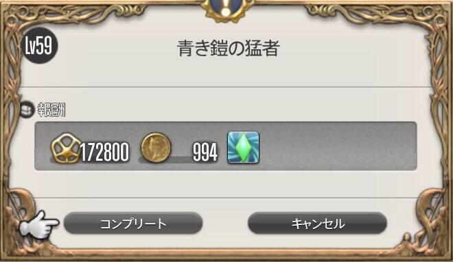 クエスト『青き鎧の猛者』