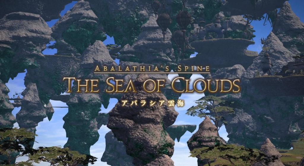風脈の泉『アバラシア雲海』