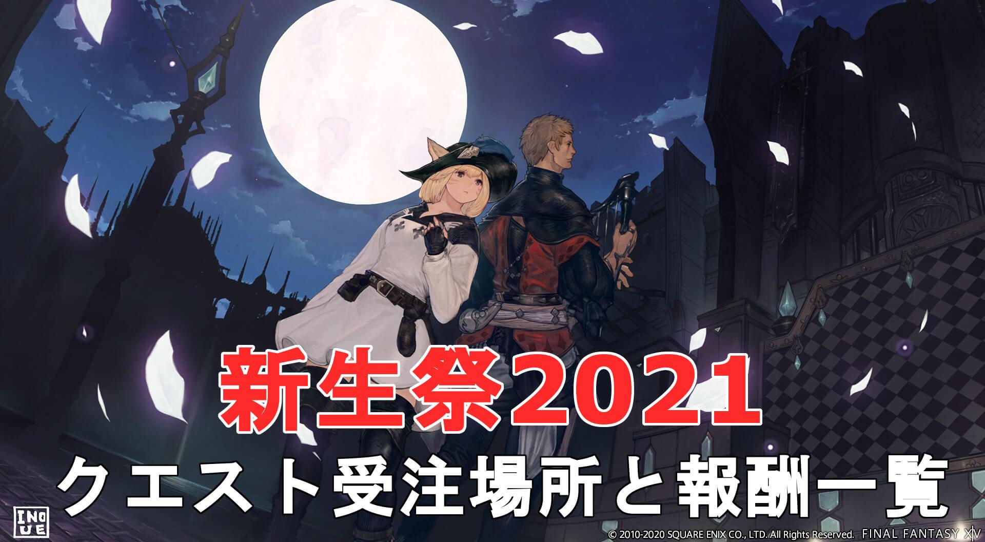 新生祭2021