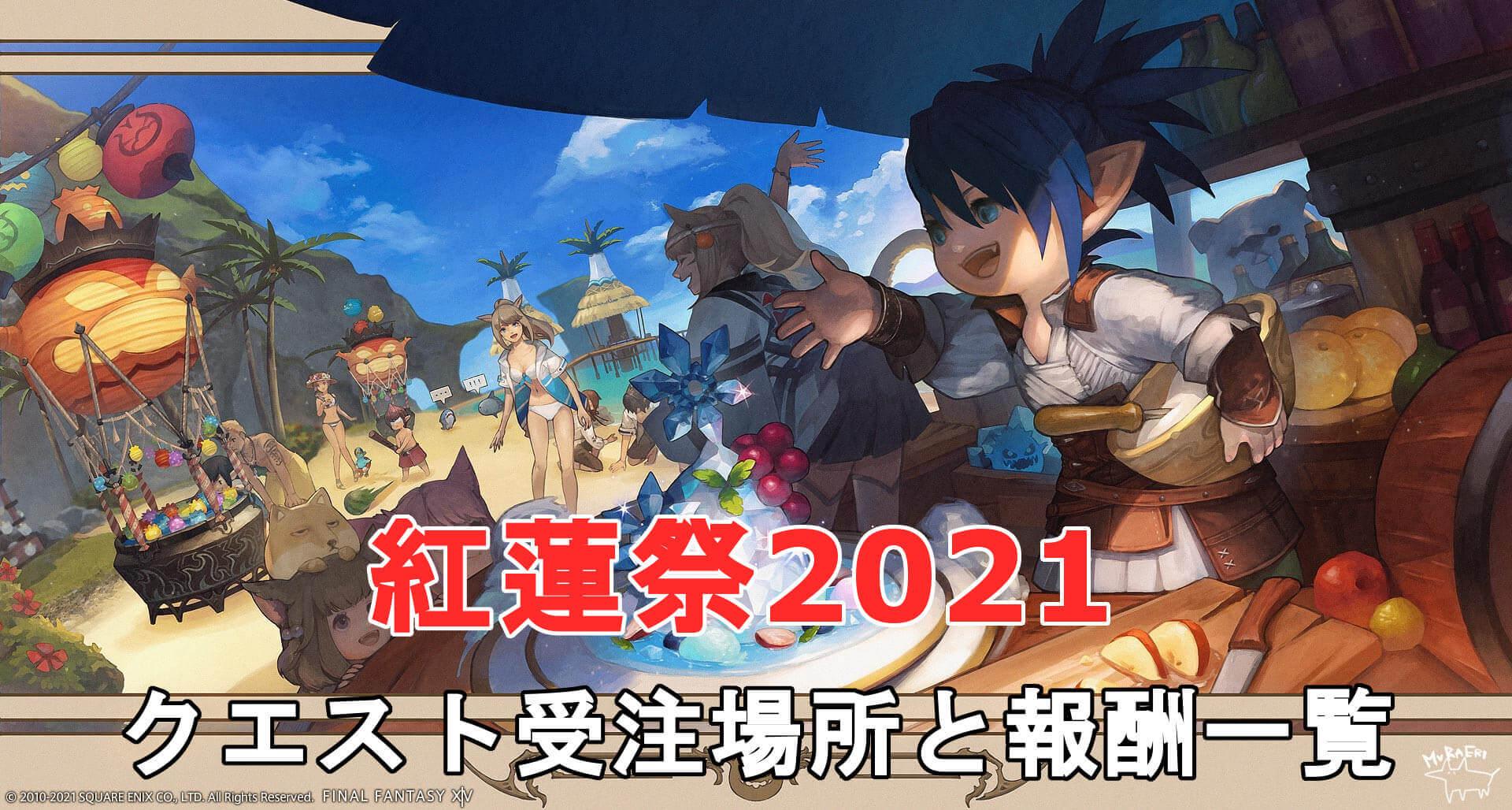 紅蓮祭2021