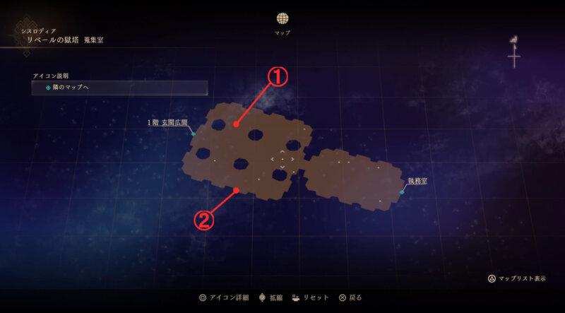マップ『リベールの獄塔:蒐集室』