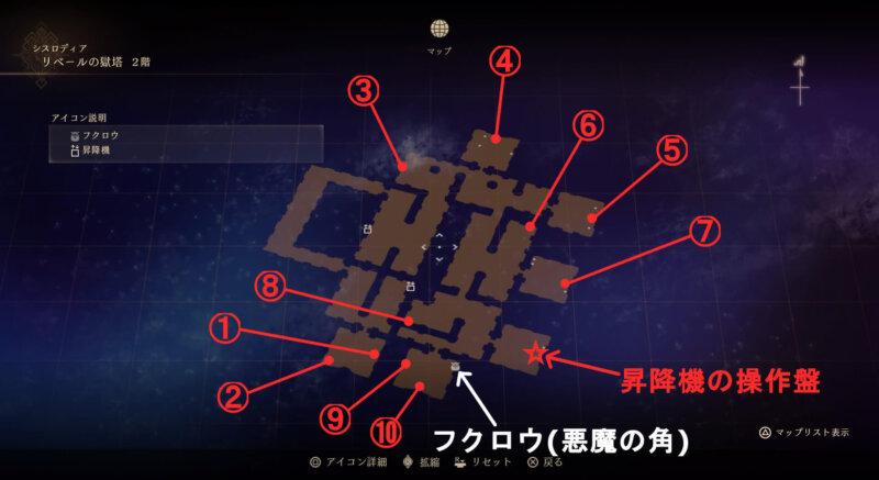 マップ『リベールの獄塔:2階』