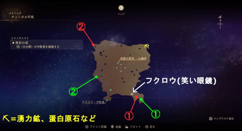 マップ『ティータル平原』