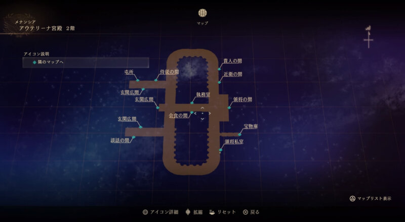 マップ『アウテリーナ宮殿:2階』