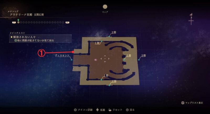 マップ『アウテリーナ宮殿:玄関広間』