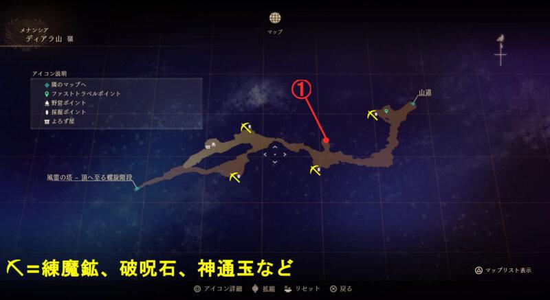 マップ『ディアラ山:嶺』