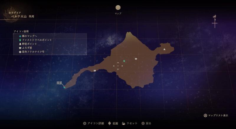 マップ『ベルク火山:外周』