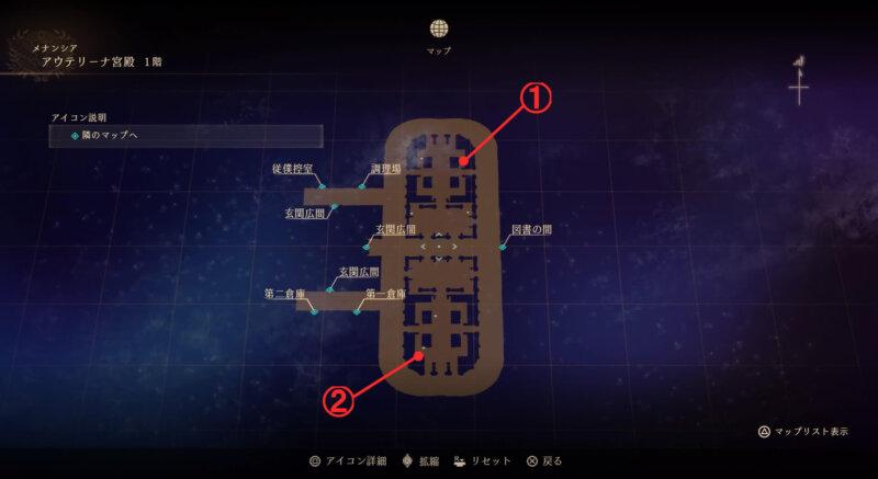 マップ『アウテリーナ宮殿:1階』