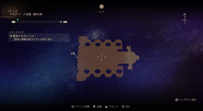 マップ『アウテリーナ宮殿:領将の間』