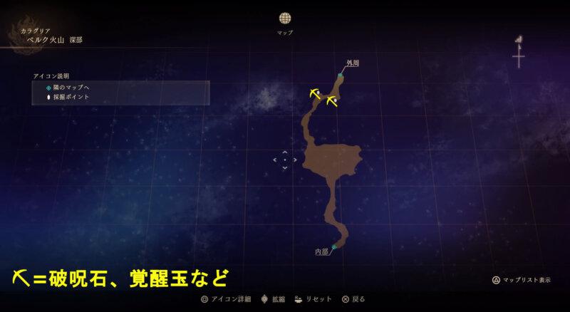 マップ『ベルク火山:深部』
