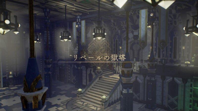 マップと宝箱の場所一覧『リベールの獄塔』