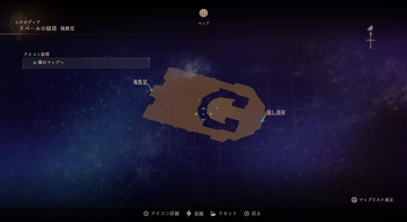 マップ『リベールの獄塔:執務室』