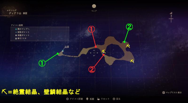 マップ『ディアラ山:洞窟』