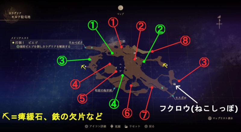 マップ『ギルド駐屯地』
