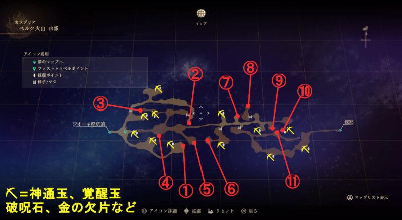 マップ『ベルク火山:内部』