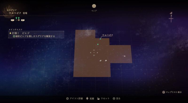 マップ『ウルベゼク:宿場』