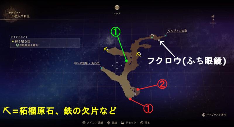 マップ『ラゼルダ断崖』