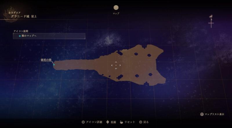 マップ『グラニード城:屋上』