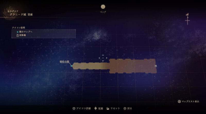 マップ『グラニード城:登廊』