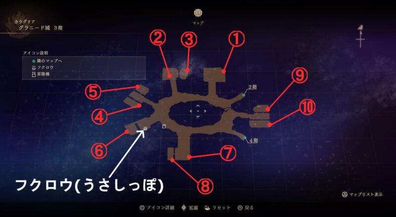マップ『グラニード城:3階』