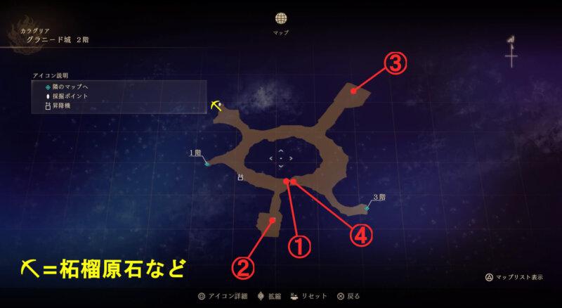 マップ『グラニード城:2階』