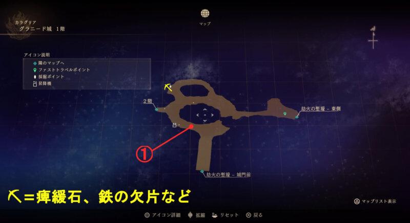 マップ『グラニード城:1階』