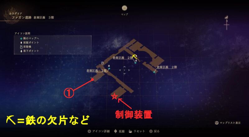 マップ『ファガン遺跡:倉庫区画 3階』