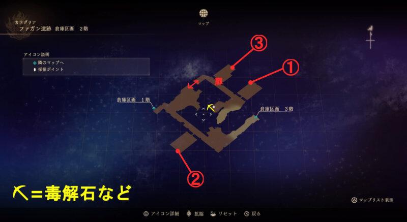 マップ『ファガン遺跡:倉庫区画 2階』
