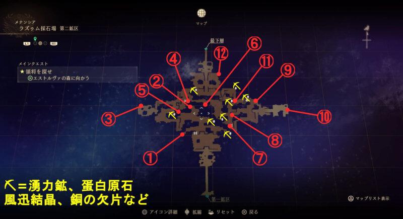 マップ『ラズゥム採石場:第二鉱区』