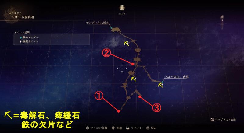 マップ「ジオーネ廃坑道」