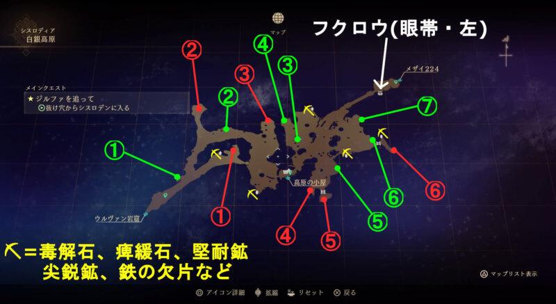 マップ『白銀高原』
