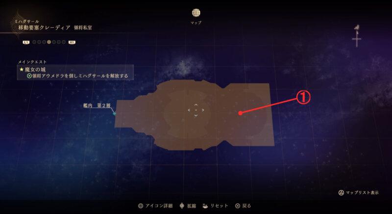 マップ『移動要塞クレーディア:領将私室』