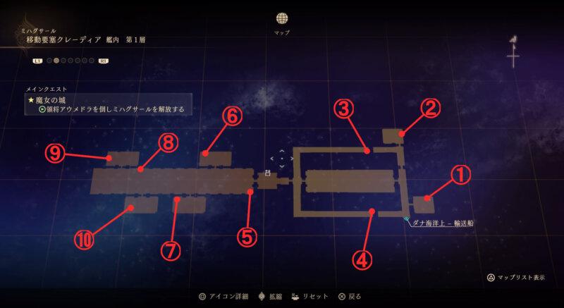 マップ『移動要塞クレーディア:艦内 第1層』