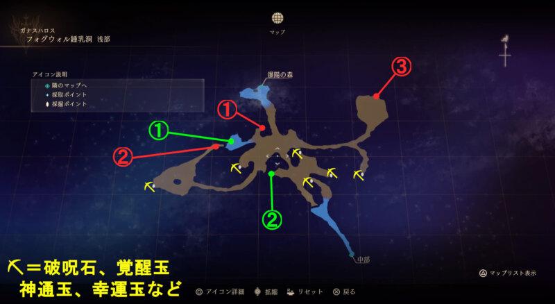 マップ『フォグウォル鍾乳洞:浅部』