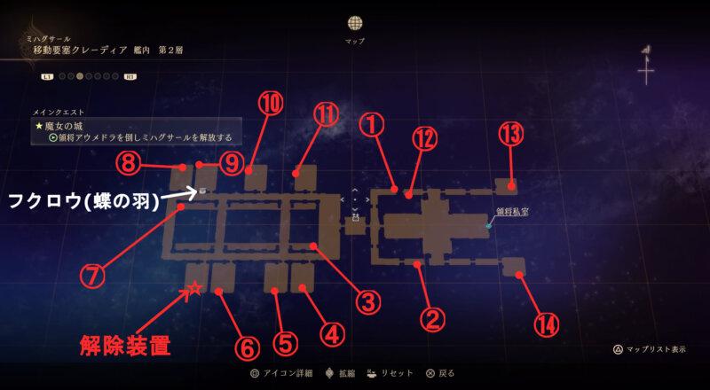 マップ『移動要塞クレーディア:艦内 第2層』