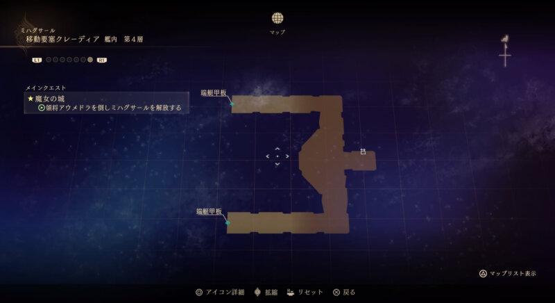 マップ『移動要塞クレーディア:艦内 第4層』