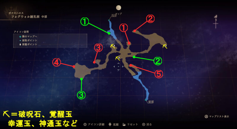 マップ『フォグウォル鍾乳洞:中部』
